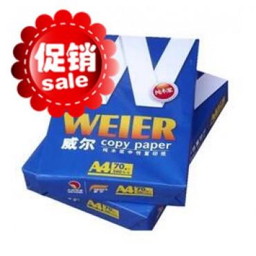 威尔A4复印纸打印纸 70g 8包/箱 整箱