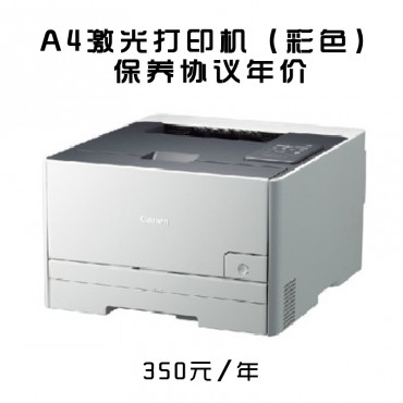 """【上门服务】A4<strong style=""""color:red;"""">激光</strong><strong style=""""color:red;"""">打印机</strong>(彩色) 年保协议 保养协议 机器保养"""