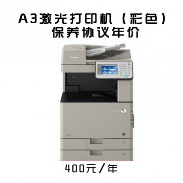 """【上门服务】A3<strong style=""""color:red;"""">激光</strong><strong style=""""color:red;"""">打印机</strong>彩色 年保协议 保养协议 机器保养"""