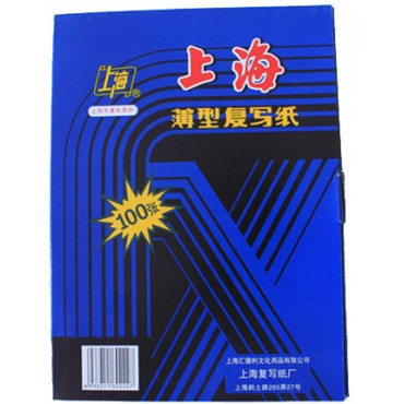 """上海牌薄型<strong style=""""color:red;"""">复印纸</strong>222蓝纸双面蓝色复写纸16K 25.5*18.5cm 100张/盒"""
