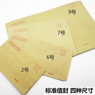 常用2号/6号/7号 9号信封 牛皮纸色 100只装
