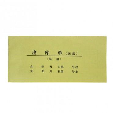#四联出库单 40组...