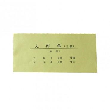 #三联入库单 40组...