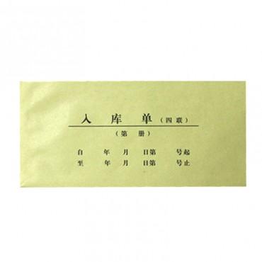 #四联入库单 40组...