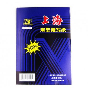 上海复写纸232双面...
