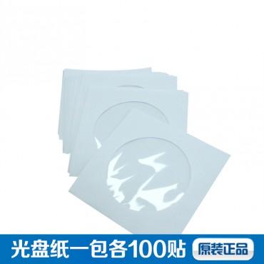 纸质光盘袋CD纸袋光...