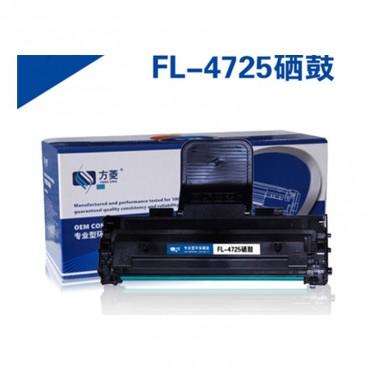 """方菱 三星4725<strong style=""""color:red;"""">硒鼓</strong> Samsung SCX-4725F/4725FN/4521HS"""