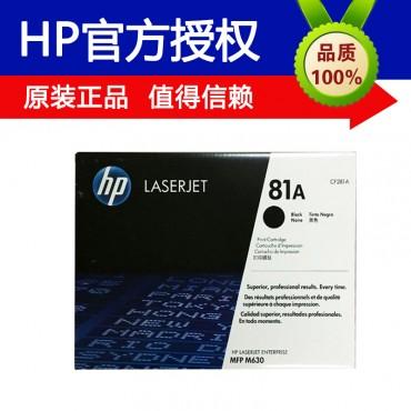 原装正品HP81A惠...