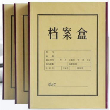#纸板固定档案盒A4...