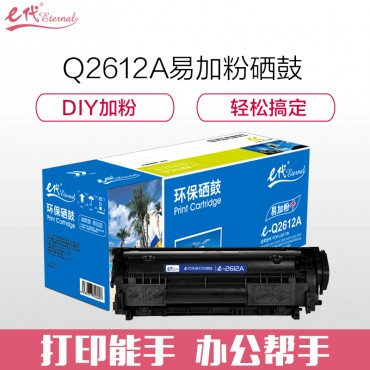 "e代经典 Q2612A<strong style=""color:red;"">硒鼓</strong>易加粉 适用惠普12A hp1020 M1005 1010 10..."