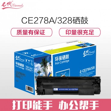 "e代经典 CE278A<strong style=""color:red;"">硒鼓</strong> 适用惠普HP 78A P1560 P1566 P1600 P1..."
