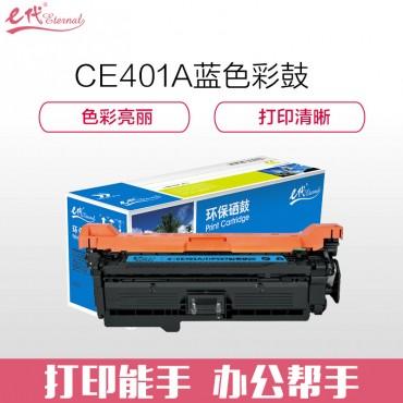 e代经典 CE401A硒鼓蓝色 507A硒鼓蓝色 适用于惠普HP 551n 575dn f...