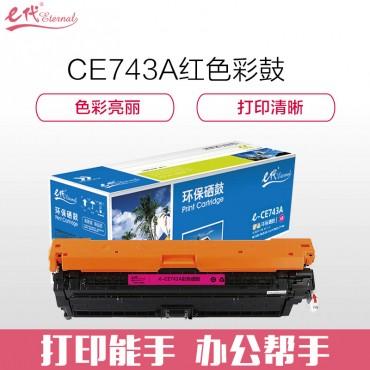 e代经典 CE743A硒鼓 307A硒鼓红色 适用惠普HP 5225 5225n 5225...