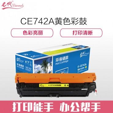 e代经典 CE742A硒鼓 307A硒鼓黄色 适用惠普HP 5225 5225n 5225...