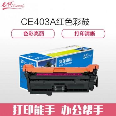 e代经典 CE403A硒鼓红色 507A硒鼓红色 适用于惠普HP 551n 575dn f...