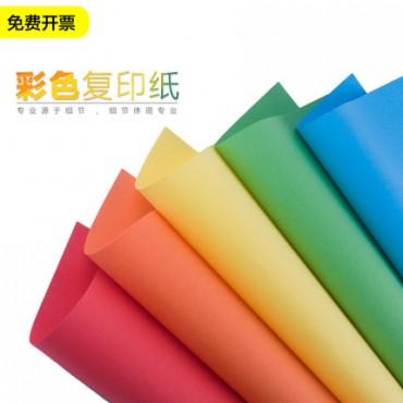 "[仅5包]彩色<strong style=""color:red;"">复印纸</strong>A3 纸彩纸手工折纸 70g 100张/包 粉色"