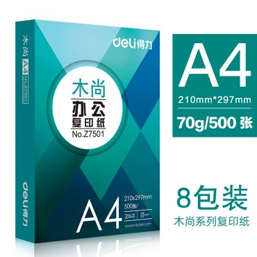 "<strong style=""color:red;"">得力</strong>木尚复印纸A4 70g 纯原木浆 打印纸 8包/箱"