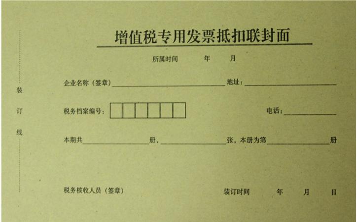 增值税专用发票抵扣联封面-制造商-价格|浙江省