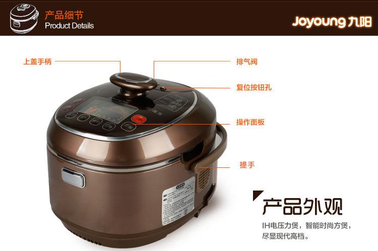 九阳jyy-50ihs3电压力煲   主体 品牌 九阳(joyoung) 型号 jyy-50ihys