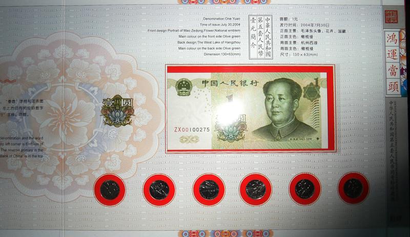 第五套人民币八同号册